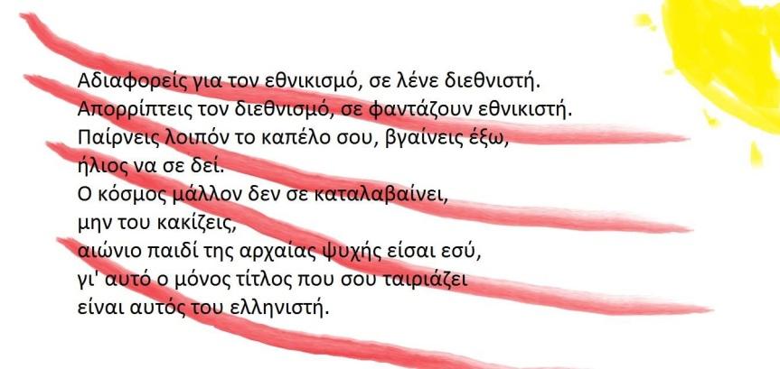 hellenistis