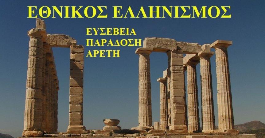 Εθνικός Ελληνισμός