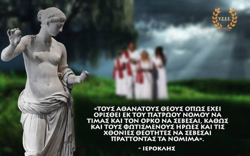 ΙΕΡΟΚΛΗΣ