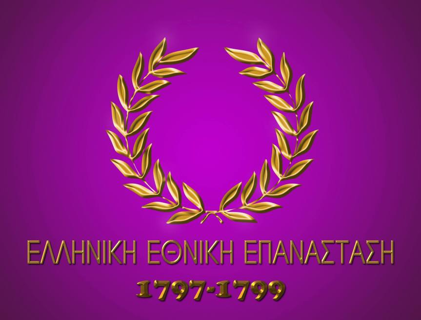 Ελληνική Εθνική Επανάσταση