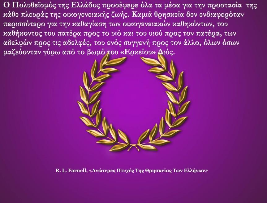 Ανώτερες Πτυχές Της Θρησκείας Των Ελλήνων