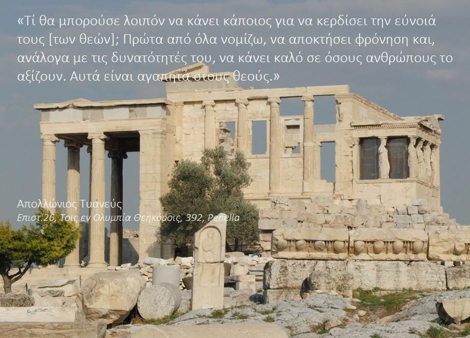 Απολλώνιος Τυανεύς