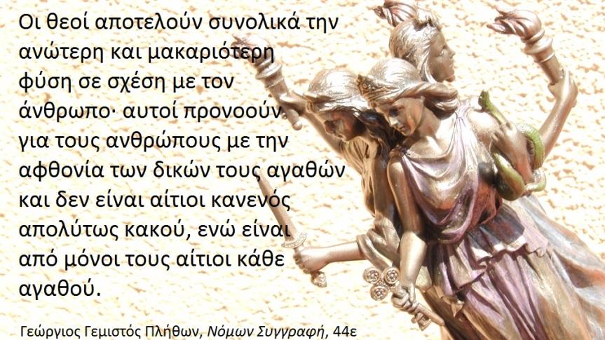 Γεώργιος Γεμιστός Πλήθων