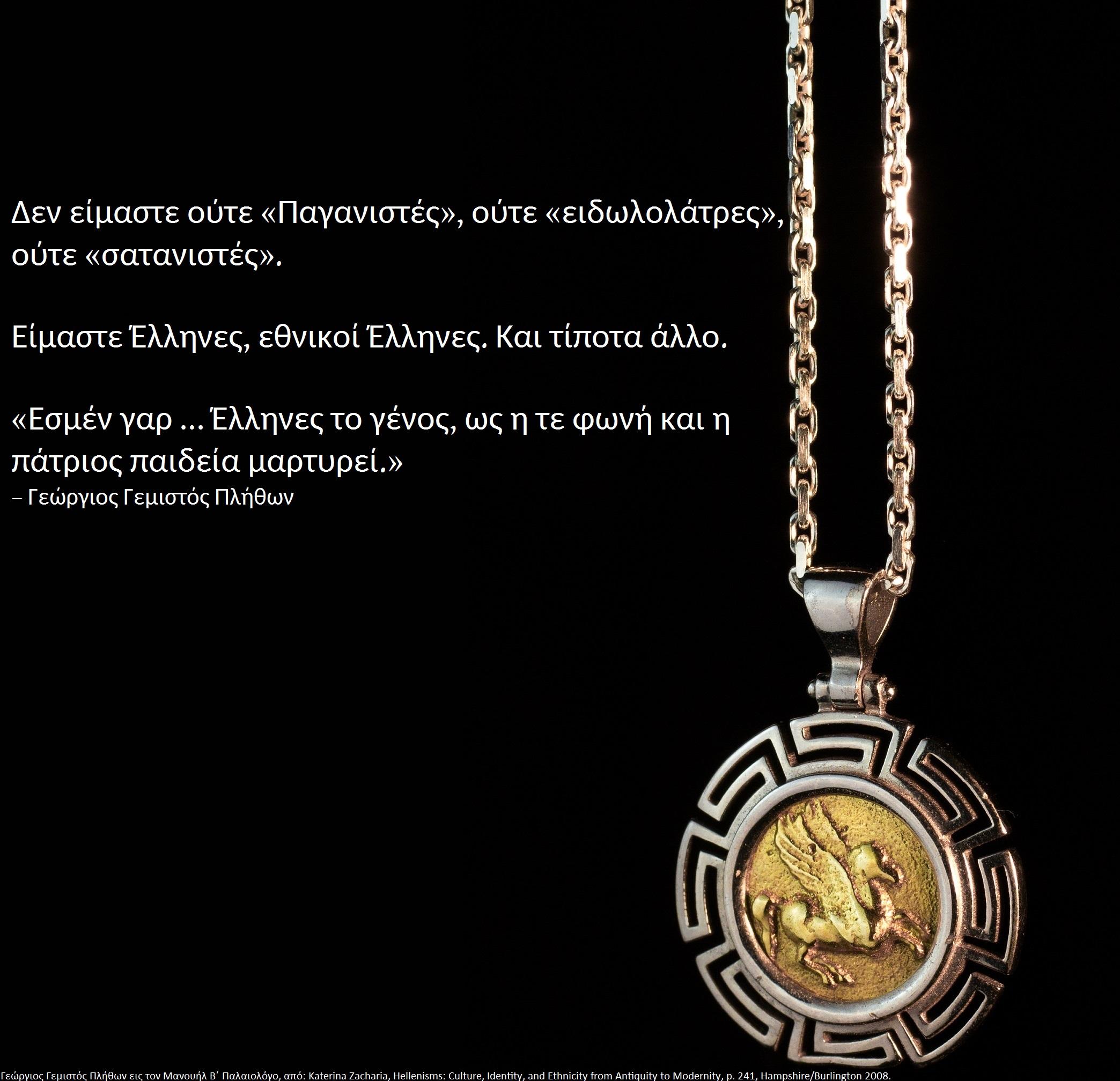 11. Εσμέν γαρ Έλληνες