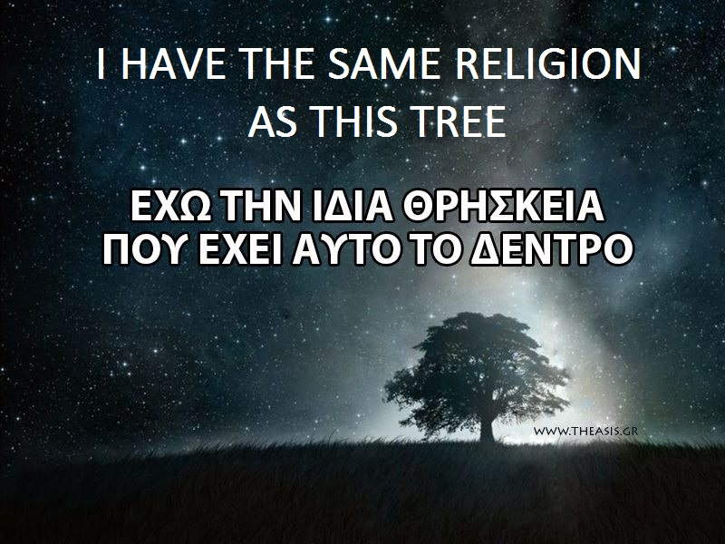 The same religion as the trees (© Adonis Keramidas)