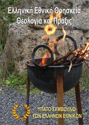 Ελληνική Εθνική Θρησκεία, Θεολογία και Πράξις
