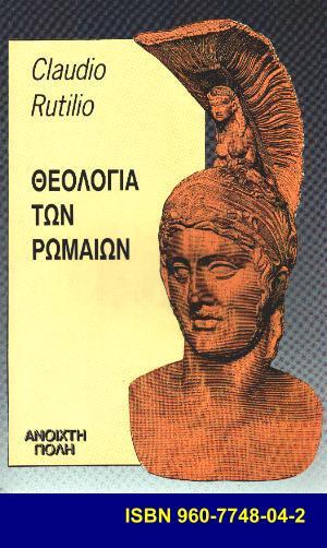 Romaiki Theologia