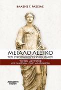 Das große Lexikon des europäischen Polytheismus