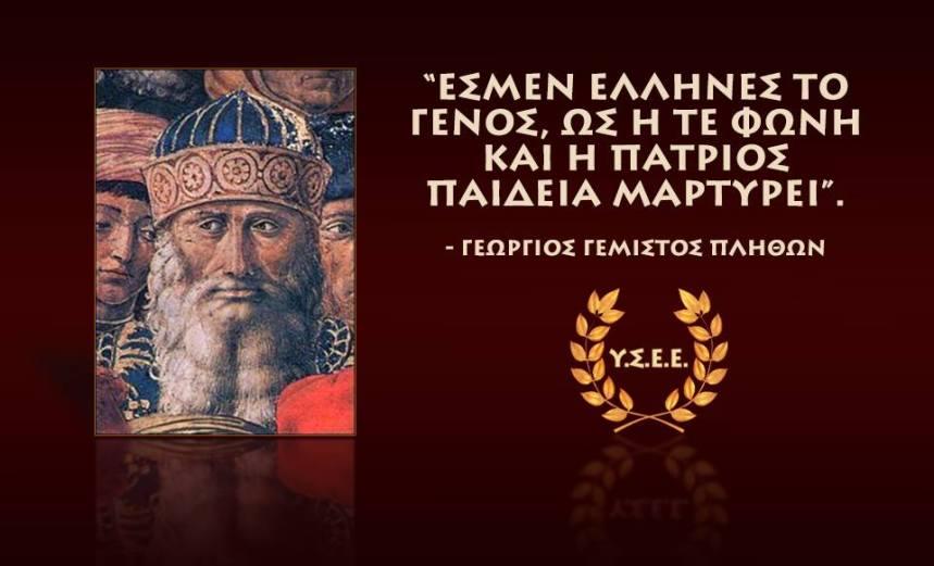 «Wir sind dem Geschlecht [génos] nach Hellenen, dafür zeugt sowohl unsere Sprache als auch die von den Vätern ererbte Bildung [paideia].» - Plethon