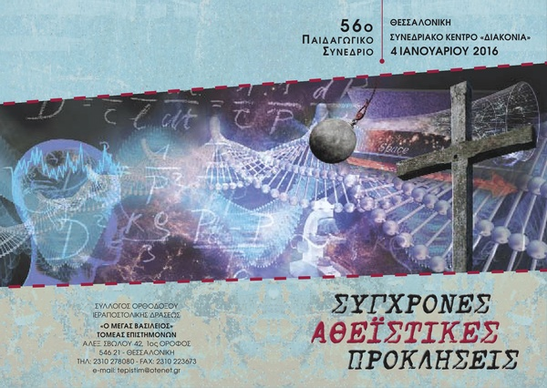 56o_paidagwgiko_synedrio_prosklhsh_01-web