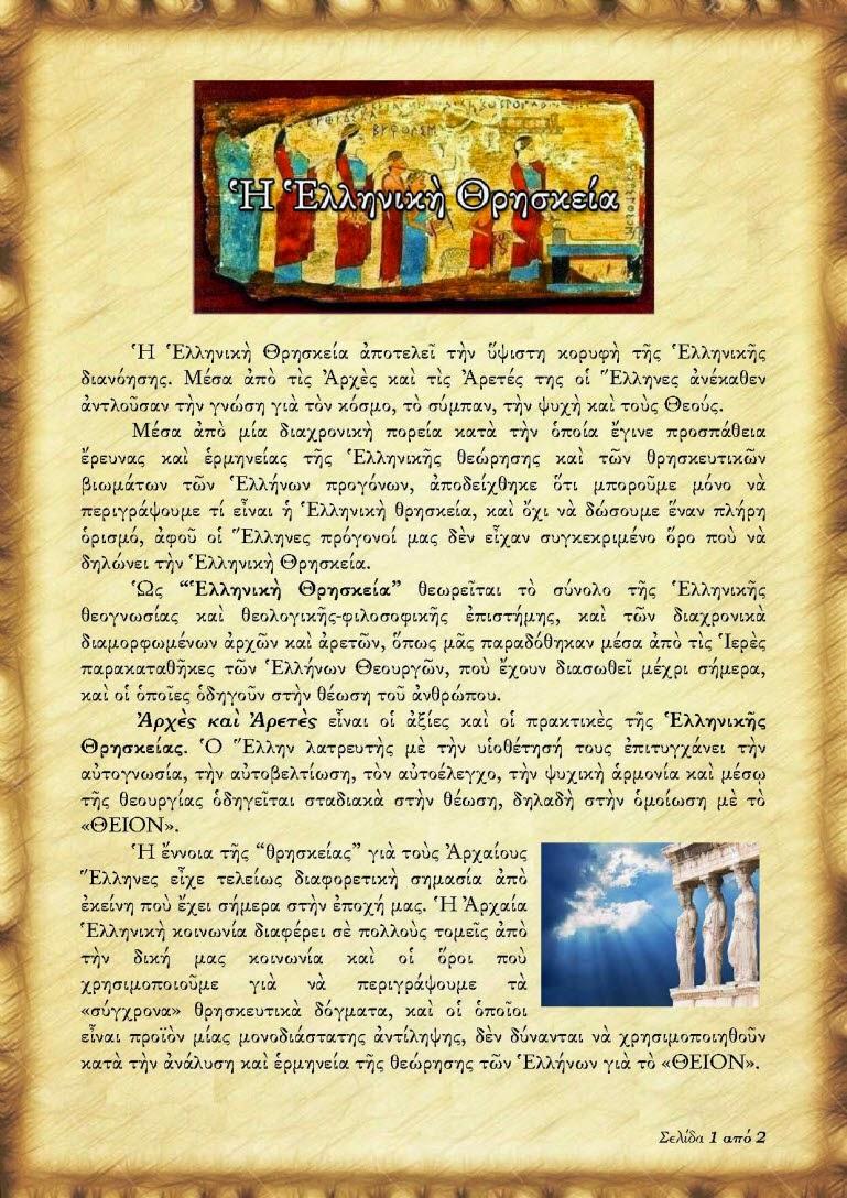 A1. Η Ελληνική Θρησκεία 201503_15 Page_01001