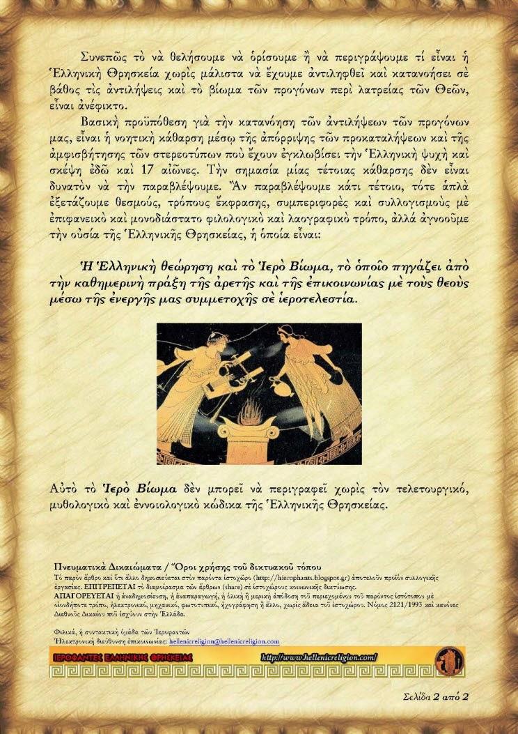 A1. Η Ελληνική Θρησκεία 201503_15 Page_02001