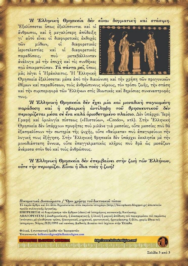 A2. Προσέγγιση της Ελληνικής Θρησκείας 201504_07 GR_Page_3