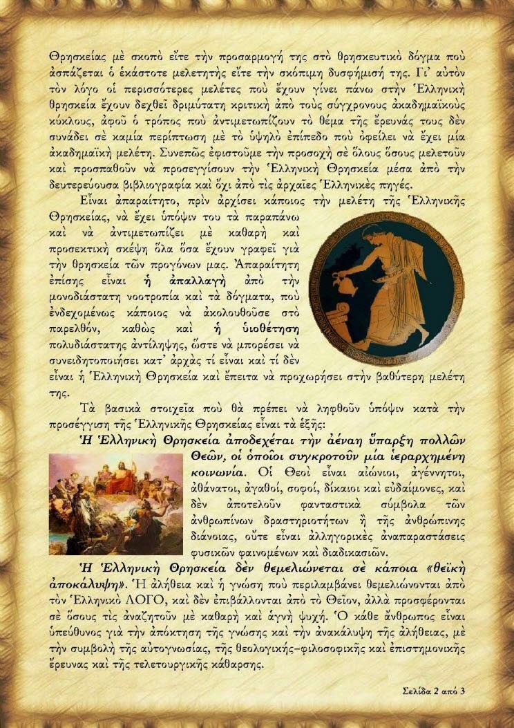 A2. Προσέγγιση της Ελληνικής Θρησκείας 201504_07 GR_Page_2