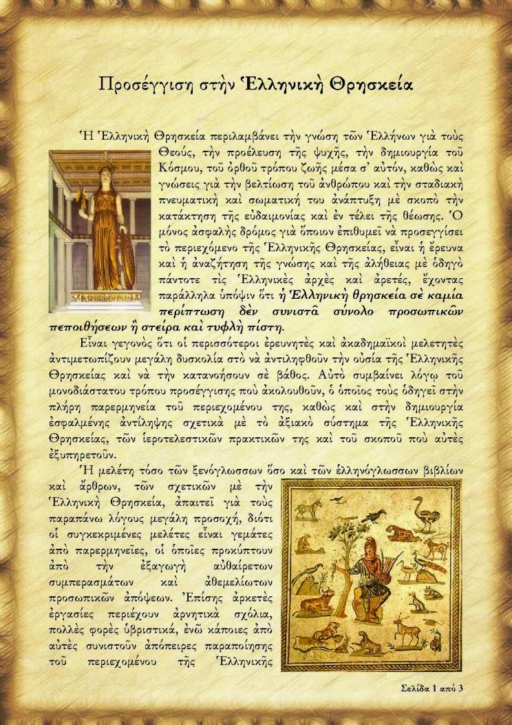 A2. Προσέγγιση της Ελληνικής Θρησκείας 201504_07 GR_Page_1