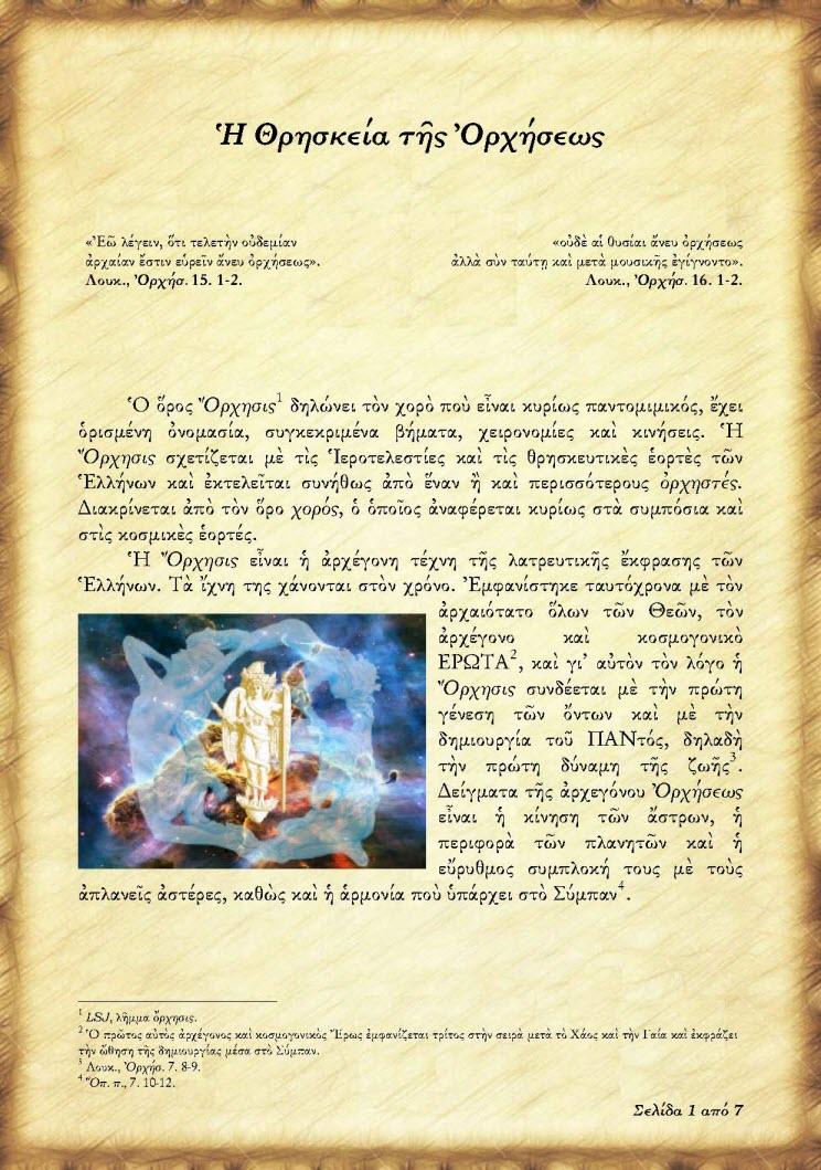 Α3. Η Θρησκεία της Ορχήσεως GR_Page_1