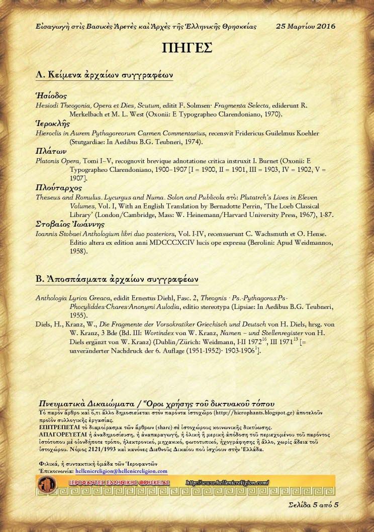 Β01. Εισαγωγή στις Βασικές Αρετές και Αρχές της Ελληνικής Θρησκείας_Page_5