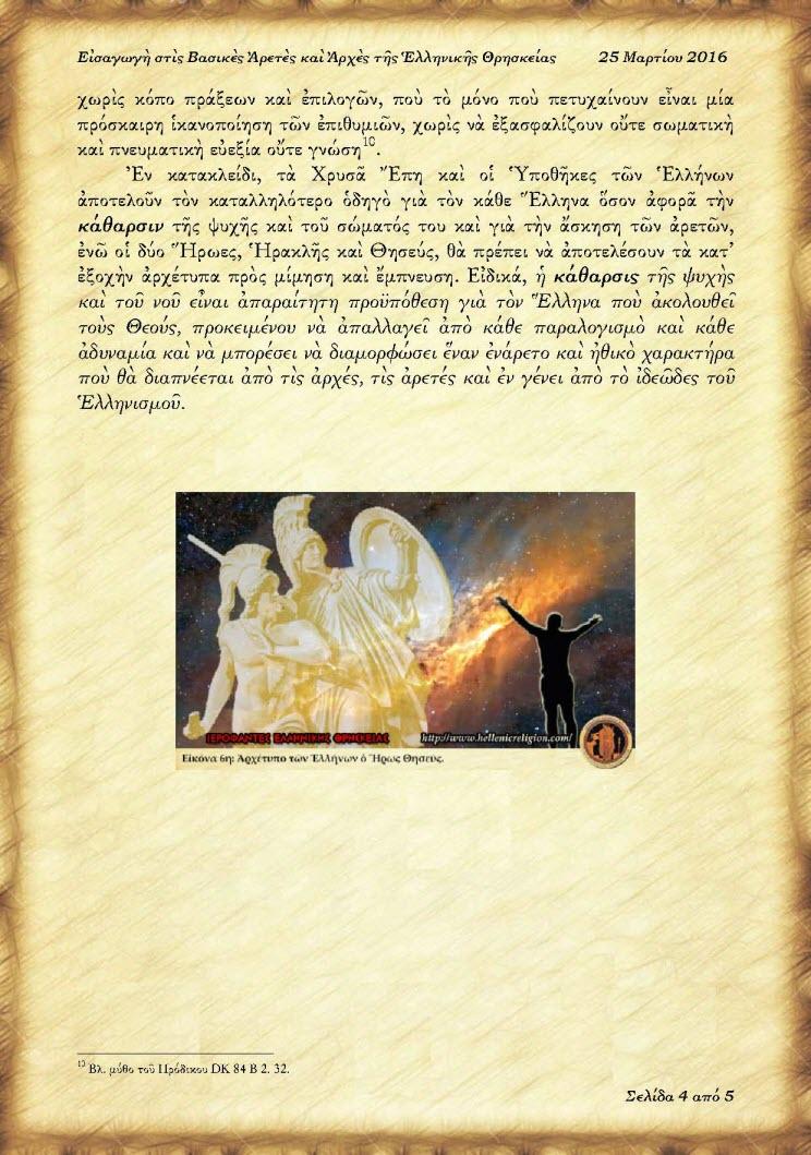 Β01. Εισαγωγή στις Βασικές Αρετές και Αρχές της Ελληνικής Θρησκείας_Page_4