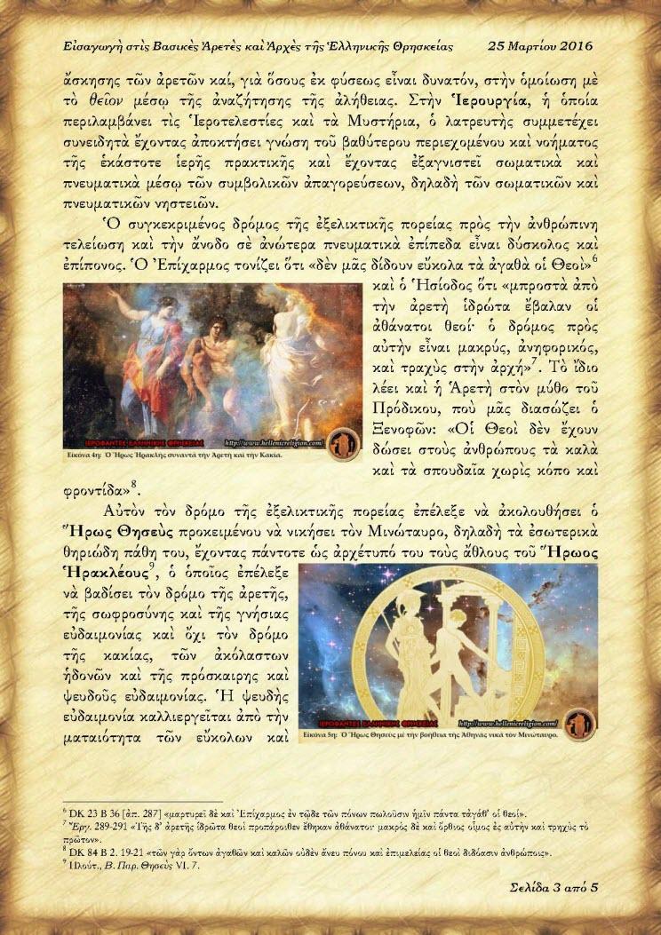 Β01. Εισαγωγή στις Βασικές Αρετές και Αρχές της Ελληνικής Θρησκείας_Page_3
