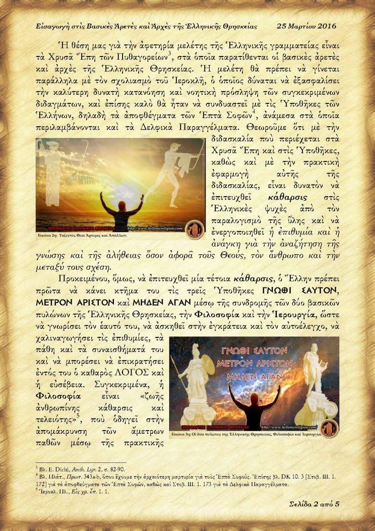 Β01. Εισαγωγή στις Βασικές Αρετές και Αρχές της Ελληνικής Θρησκείας_Page_2