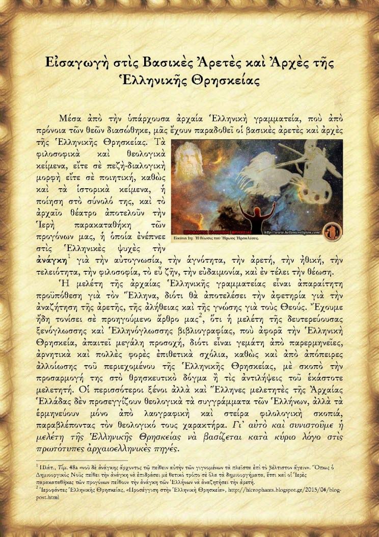 Β01. Εισαγωγή στις Βασικές Αρετές και Αρχές της Ελληνικής Θρησκείας_Page_1