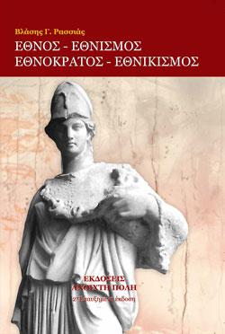 Ethnos, Ethnismus