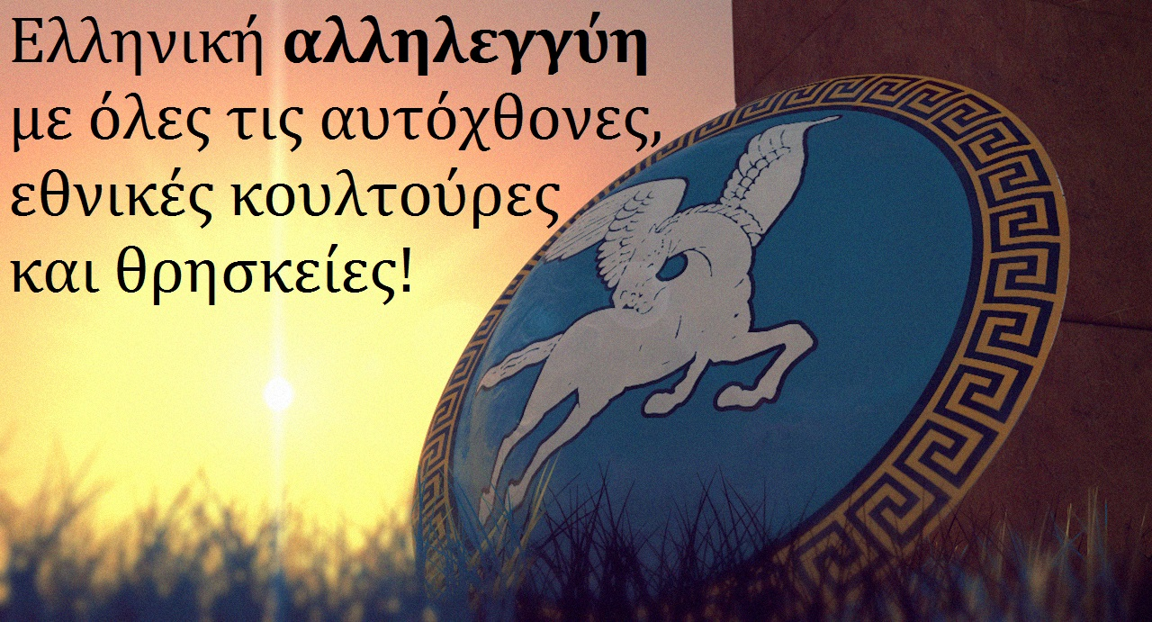 Hellenic Shield Pegasus
