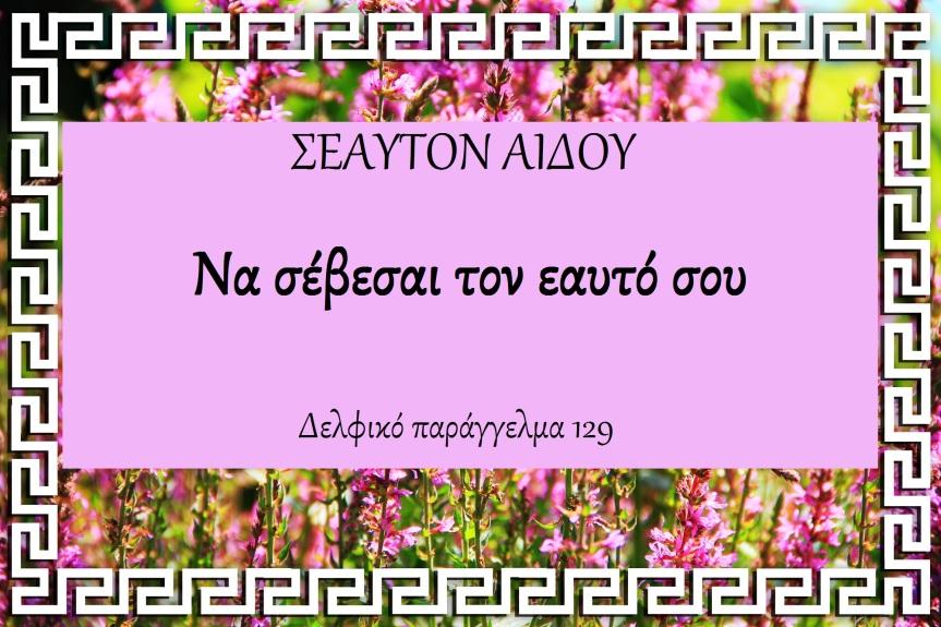 Σεαυτὸν αἰδοῦ