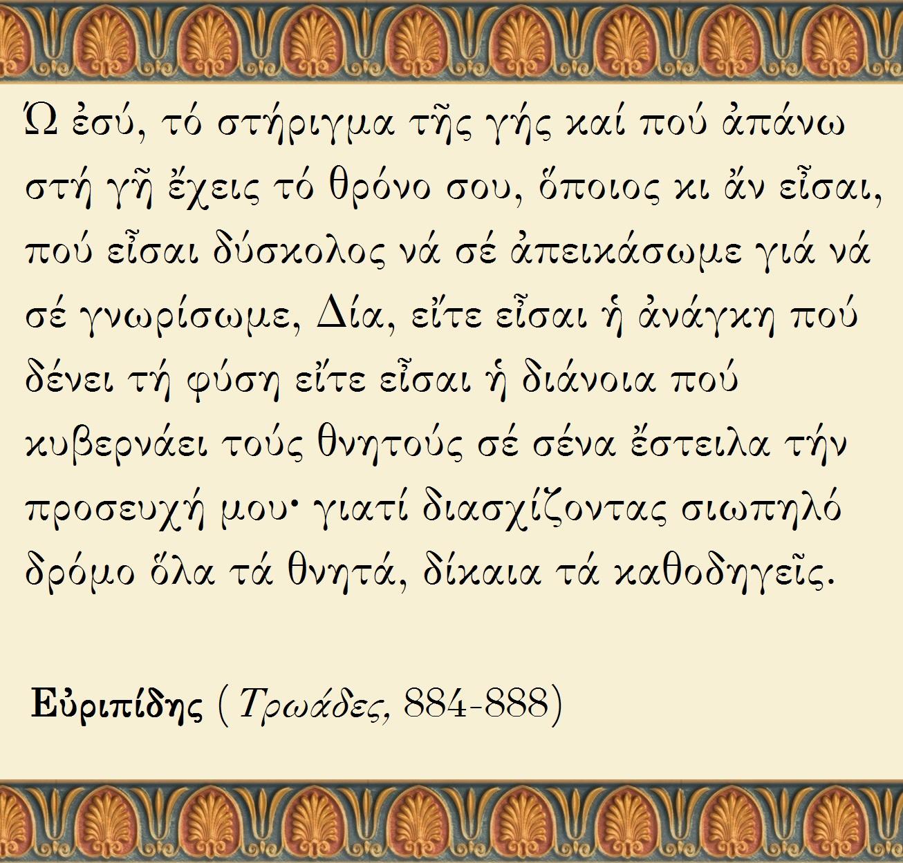 Εὐριπίδης (Τρωάδες 884-888)