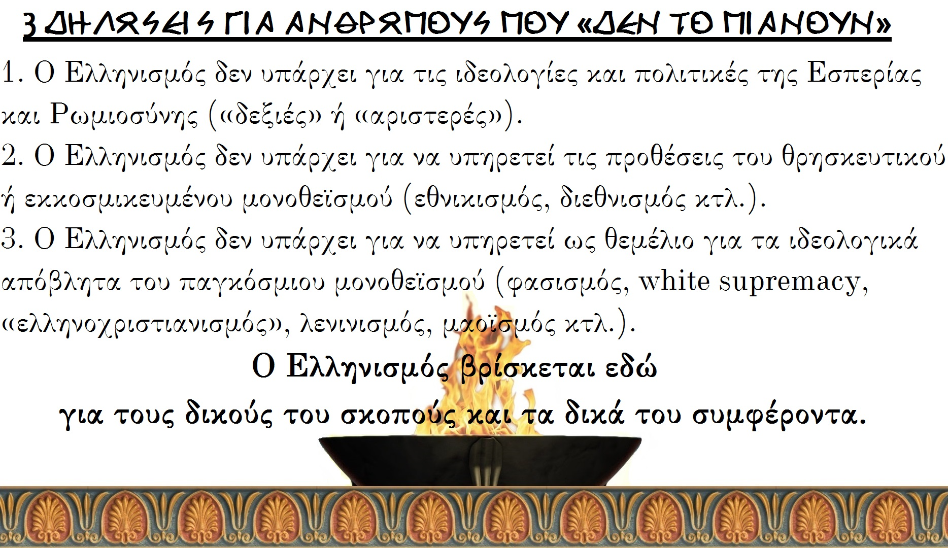 Ελληνισμός και ιδεολογίες