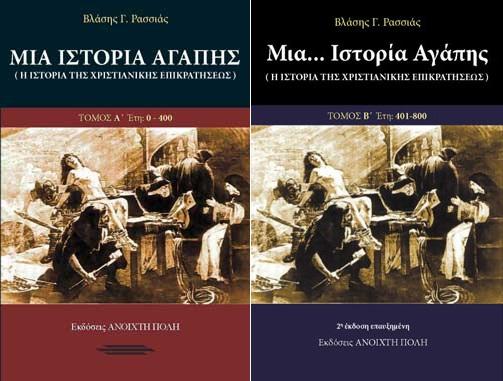 Χριστιανικοί διωγμοί κατά των Ελλήνων