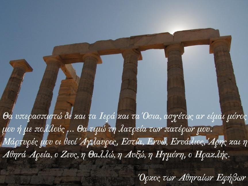 Όρκος των Αθηναίων Εφήβων