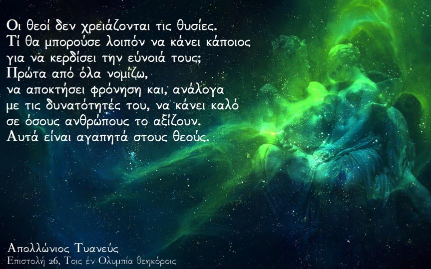 Απολλώνιος Τυανεύς 2