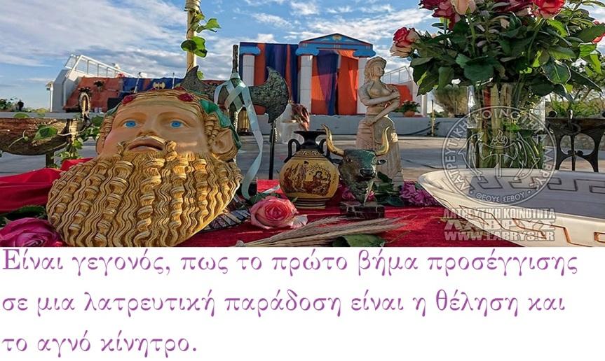 Hellenische Tradition