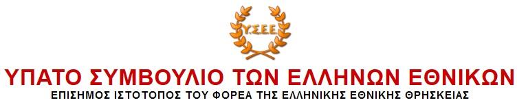 Ύπατο Συμβούλιο των Ελλήνων Εθνικών
