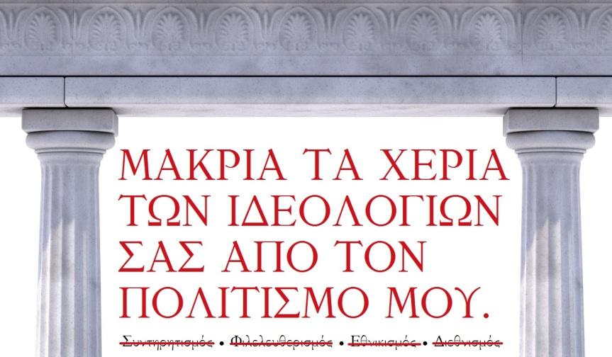 Δεν είμαι ούτε «Δεξιός», ούτε «Αριστερός», ούτε «Κεντρώος». Είμαι Έλληνας.