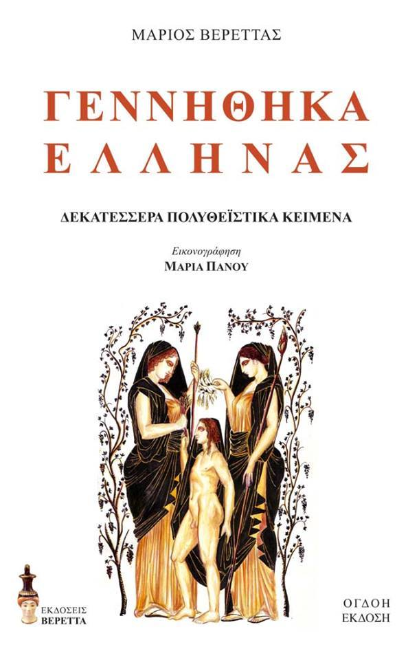 Cover of the 8th edition.