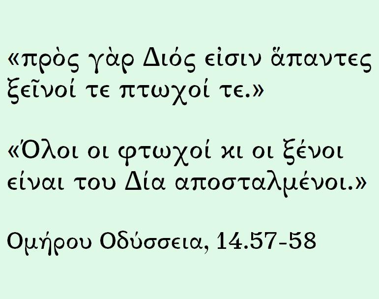 Ομήρου Οδύσσεια, 14.57-58