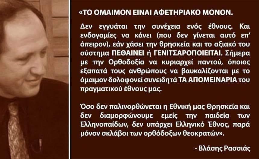 Ρασσιάς-ΟΜΑΙΜΟΝ