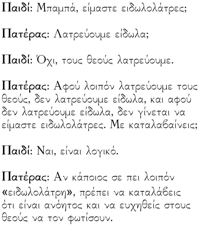 Ένα Ελληνάκι (ε)