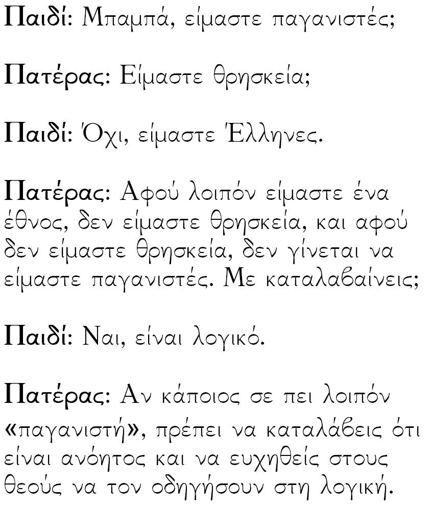 Ένα Ελληνάκι (π)